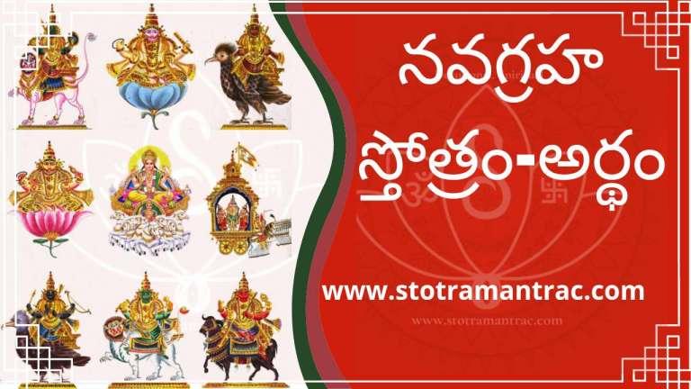 నవగ్రహ స్తోత్రం~ navagraha stotram lyrics, meaning in telugu