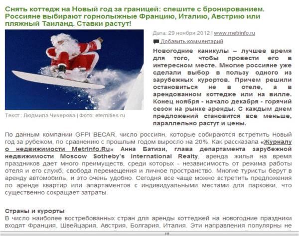 """Публикации в СМИ :: 2012 :: """"Снять коттедж на Новый год за ..."""