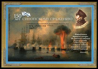 Battle of Sinop 150th anniversary stamp