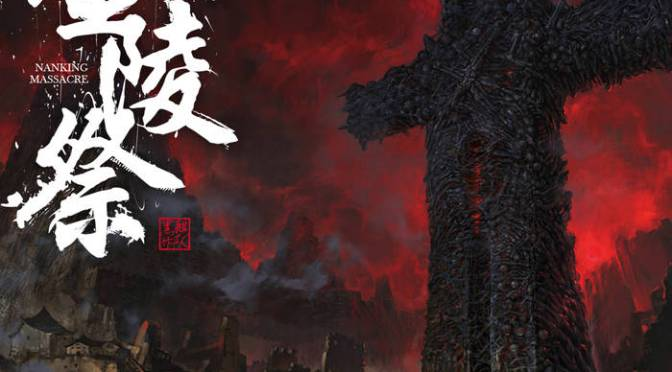 Underground Sounds: Black Kirin – Nanking Massacre