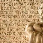 Τα Αδίδακτα Κείμενα των Αρχαίων (Πανελλαδικές Εξετάσεις 2001-2019)