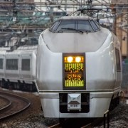 train photo of Super_Hitachi_651