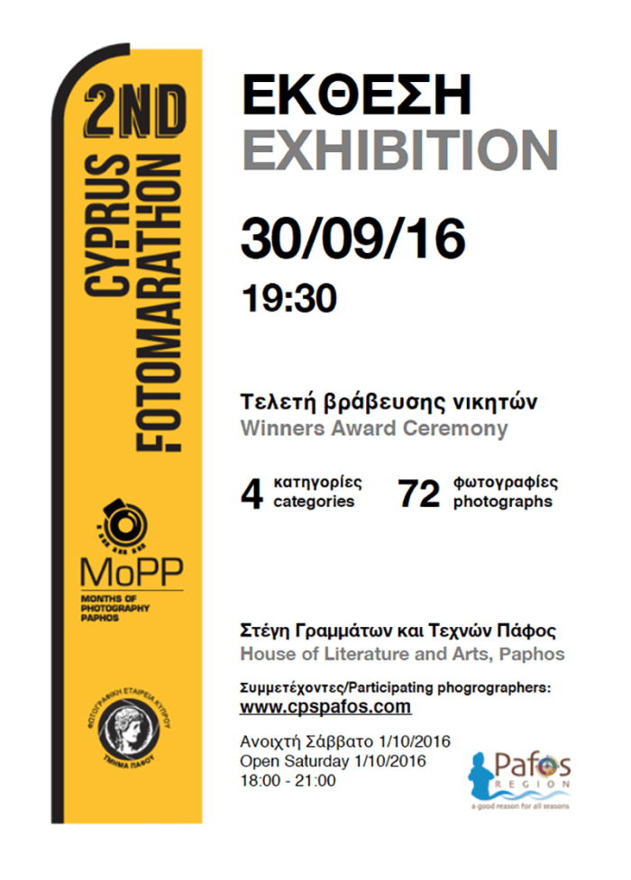 Months of photography Paphos 2nd Fotomarathon
