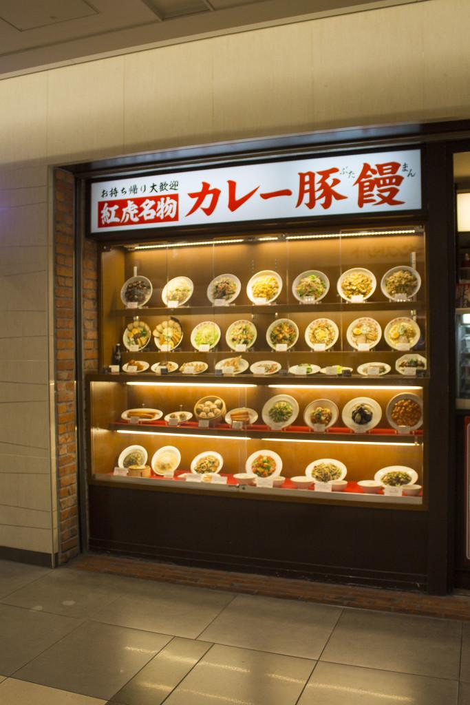 Japanese food display