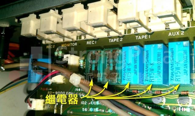 音響擴大機內切換音源的Relay繼電器