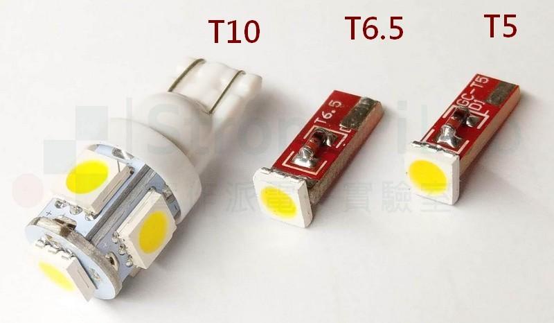 T5、T6.5、T10的 儀表燈