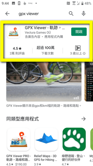 簡單版的免費GPX Viewer