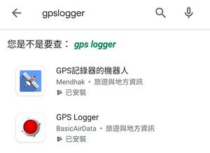 PLAY商店內的 GPS Logger APP