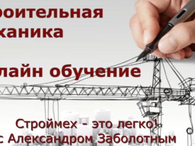Онлайн курсы по строительной механике