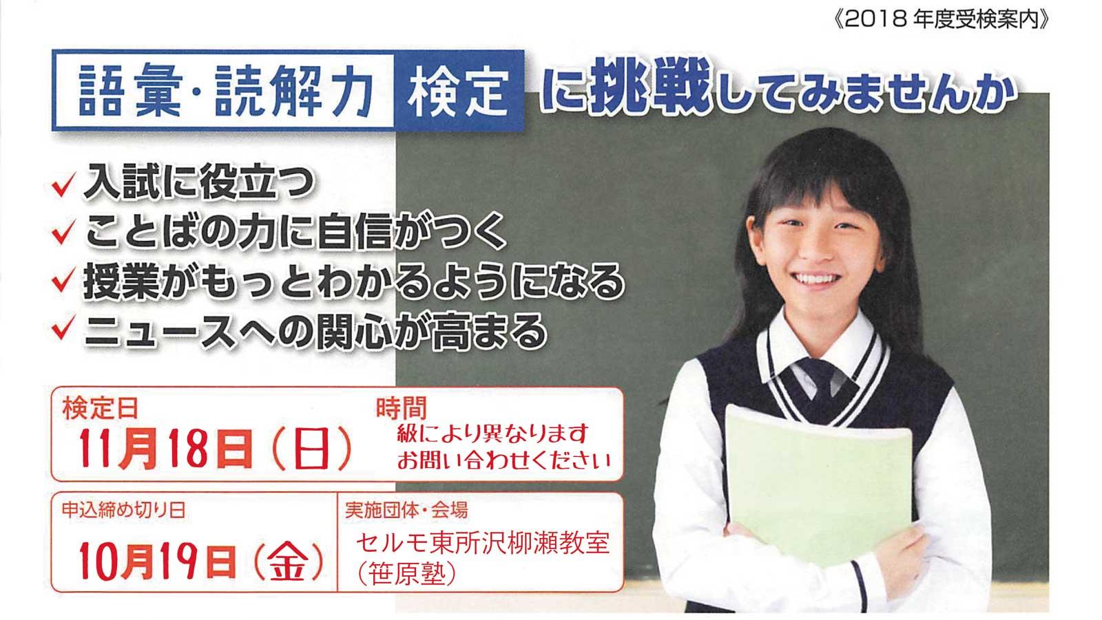 語彙・読解力検定 2018年11月実施