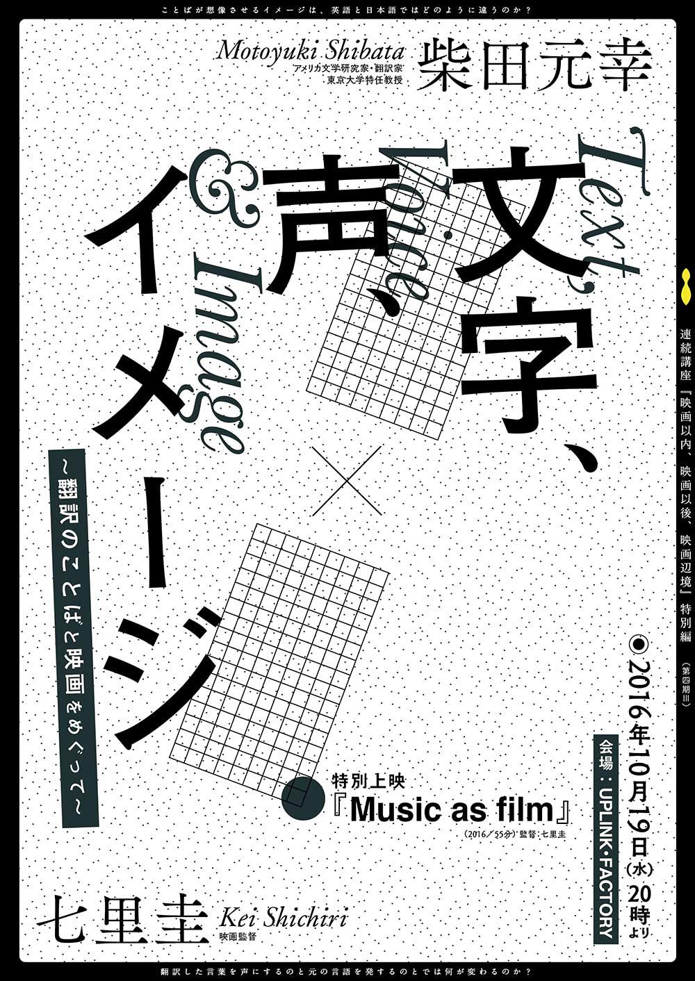 shibata_shichiri-01