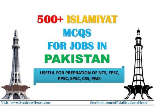Islamiat MCQs For Jobs in Pakistan