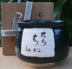 """Yoshiki Sugiura Seto-guro """"Mother"""" chawan"""