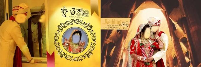 New Wedding Album Design 2020 PSD Sheets