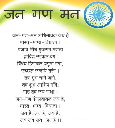 Jan Gan Man in Hindi