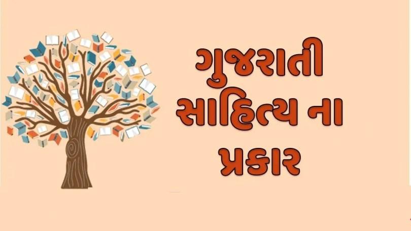 Gujarati Sahityana Prakaro
