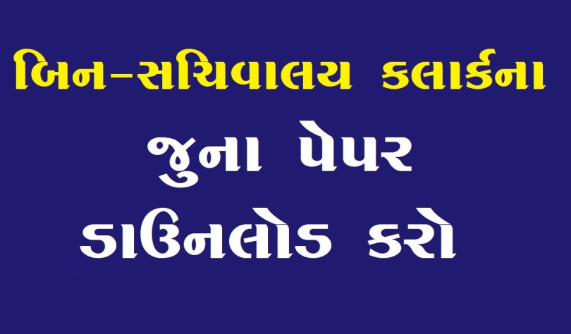 bin-sachivalay-clerk-old and Previous years question-paper and solution