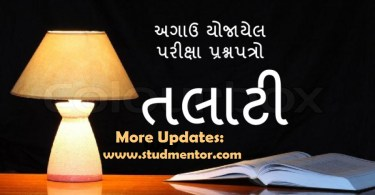 Talati cum Mantri Old Question Paper With Solution & Syllabus 2020