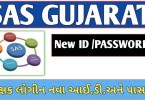 sas gujarat update 2020-21