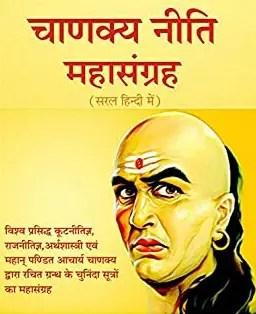 Chanakya Neeti in Hindi All Chapters