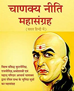 Chanakya Neeti in Hindi All Chapters