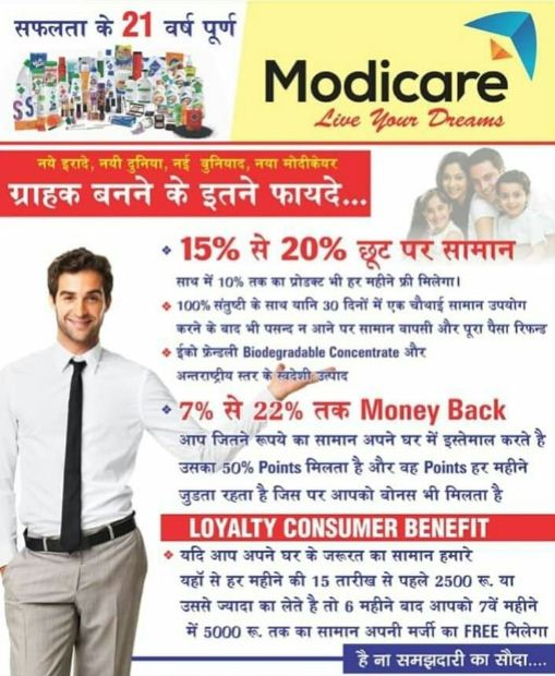 modi-care-scheme- 2020