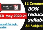 Gujarat GSEB reduced Syllabus Class 12 Commerce 2021