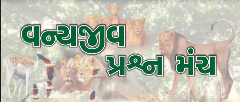 forest Best ebook for Forest Vanrakshak Guard 2020