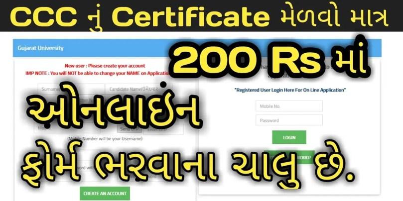 ccc registration 2021