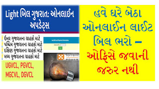 Pay-Electricity-Bill-Online-Gujarat 2021