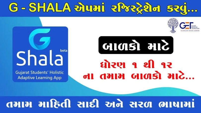 G-Shala Mobile App Download Link - eContent App for Standard 1 to 12