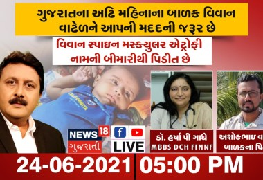 Your-Support-Could-Help-Me-Save-Vivan-Vadhel-From-SMA-Girsomnath-Navodaya-Students-Child