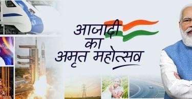 hare your Ideas and Suggestions on Azadi Ka Amrit Mahotsav 2021