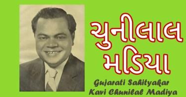 Gujarati Sahityakar Kavi Chunilal Madiya