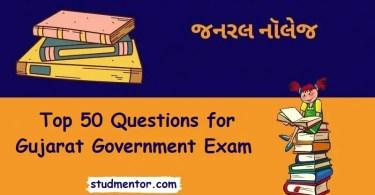 Top 50 Questions for Gujarat Government Exam સરકારી નોકરી માટે યાદ રાખવું જ પડશે
