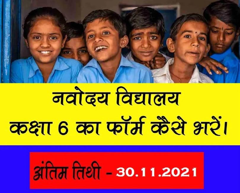 navodaya-class admission online 2022
