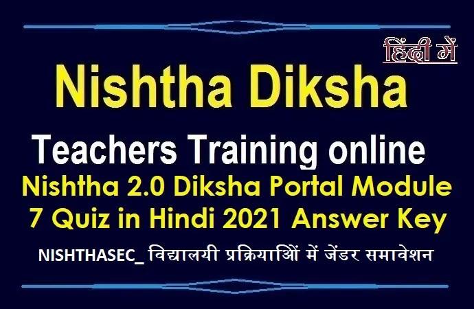 Nishtha 2.0 Diksha Portal Module 7 Quiz in Hindi 2021 Answer Key