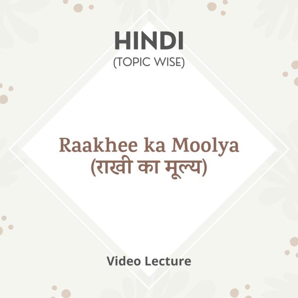 Raakhee ka Moolya (राखी का मूल्य)