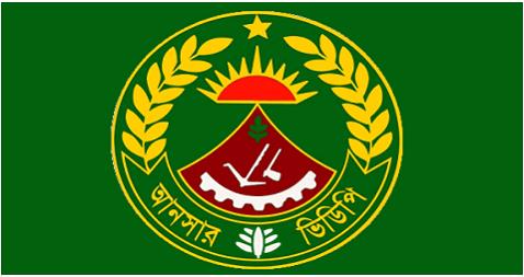 Bangladesh Ansar (VDB) Job circular -2017