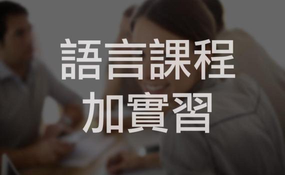 學無界語言課程加實習