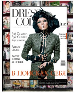 Dress Code Magazine – Scandal Cover Report