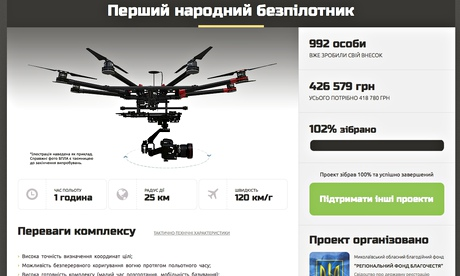 web page from crowdfunding site that has bought drone for ukrtainian army