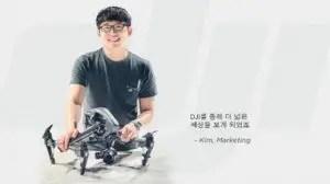 DJI Korea Job