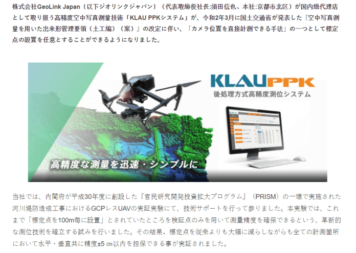 KlauPPK Modifications the Laws on GCPs in Japan - sUAS Information 1