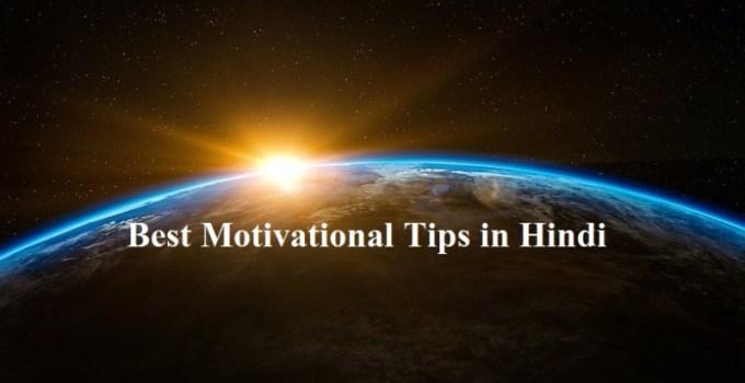 मोटिवेशनल Tips in Hindi