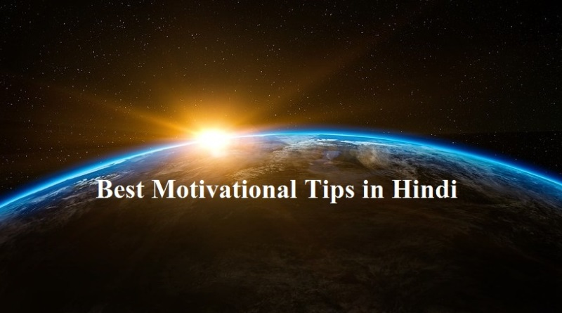 best motivational tips in hindi