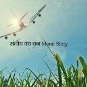 संतोष का धन Moral Story