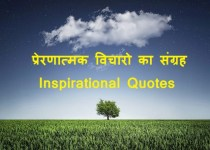 hindi quotes by famous people