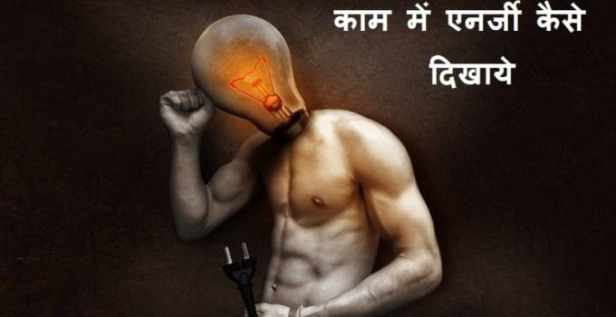 feel fresh at work in hindi