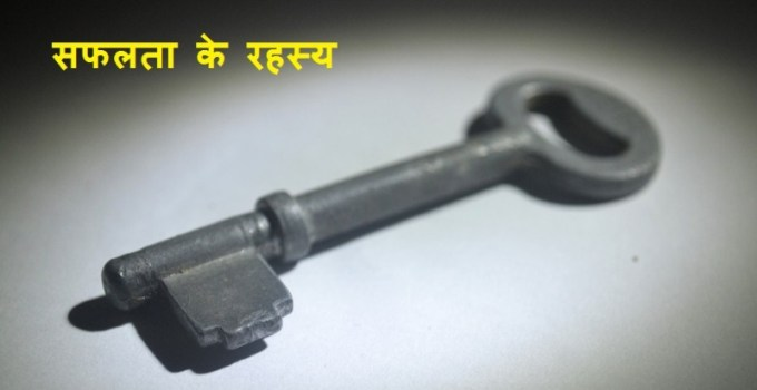 Secrets of Success in hindi